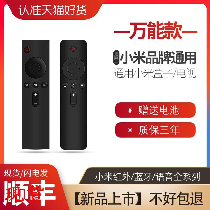 藍牙遙控器 |適用?小米米家萬能遙控器版?原裝小米盒子123代二三代增強版3s小米電視2?4c?4A智能藍牙語音萬能通用