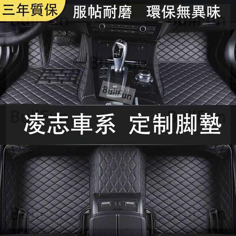 凌志 Lexus 全包圍皮革腳踏墊 RX330 RX350 RX450 RX270 NX IS RX