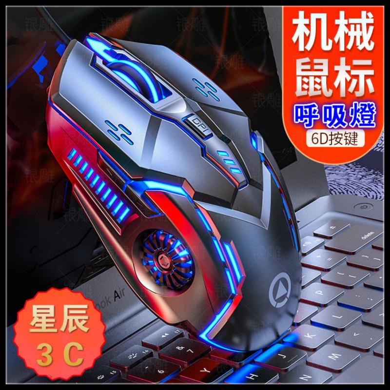 6D電腦滑鼠 電競滑鼠 靜音滑鼠 有線電競滑鼠 DPI調整 呼吸燈光 USB滑鼠 人體工學設計 辦公 電腦周邊 現貨