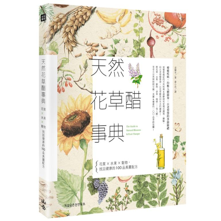 天然花草醋事典: 花葉×水果×穀物,找回健康的100品美麗配方