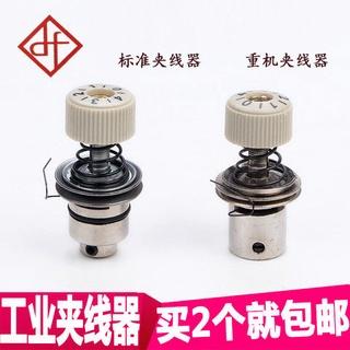現貨工業縫紉機配件 平車夾線器 標準GC6-1 6-5 重機電腦平車8700-7