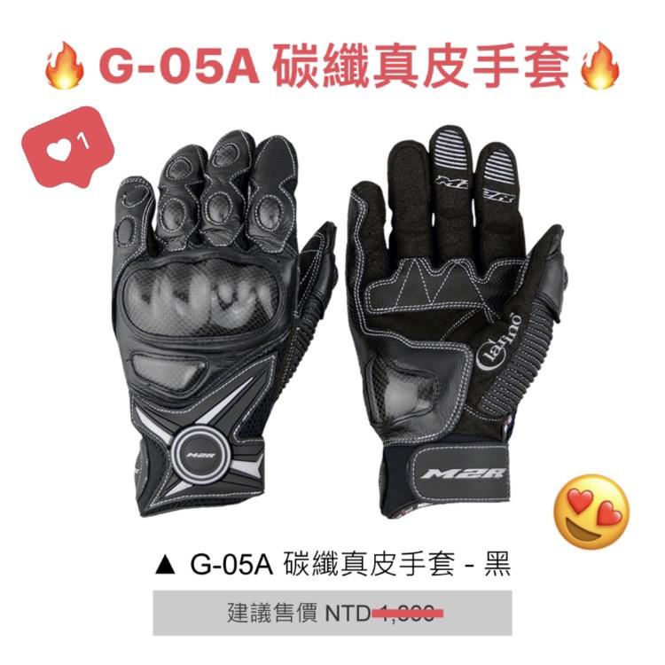 🎉免運🔥蝦皮最低🔥【M2R G-05A G05A 碳纖真皮手套】機車手套 機能手套 手套