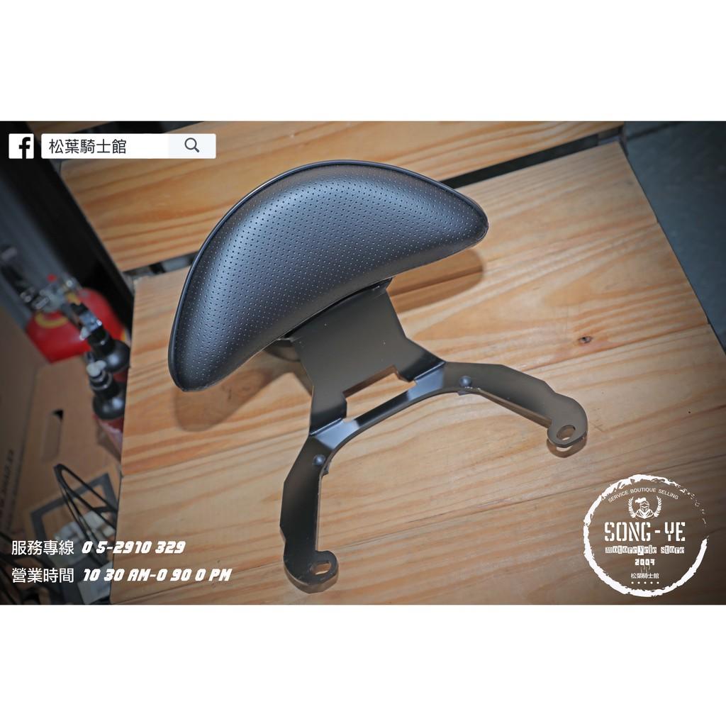 【 松葉騎士館 】S-MAX 155 精品 手工 後靠背 後靠墊組 靠背 後靠椅 後扶手 靠墊 SMAX