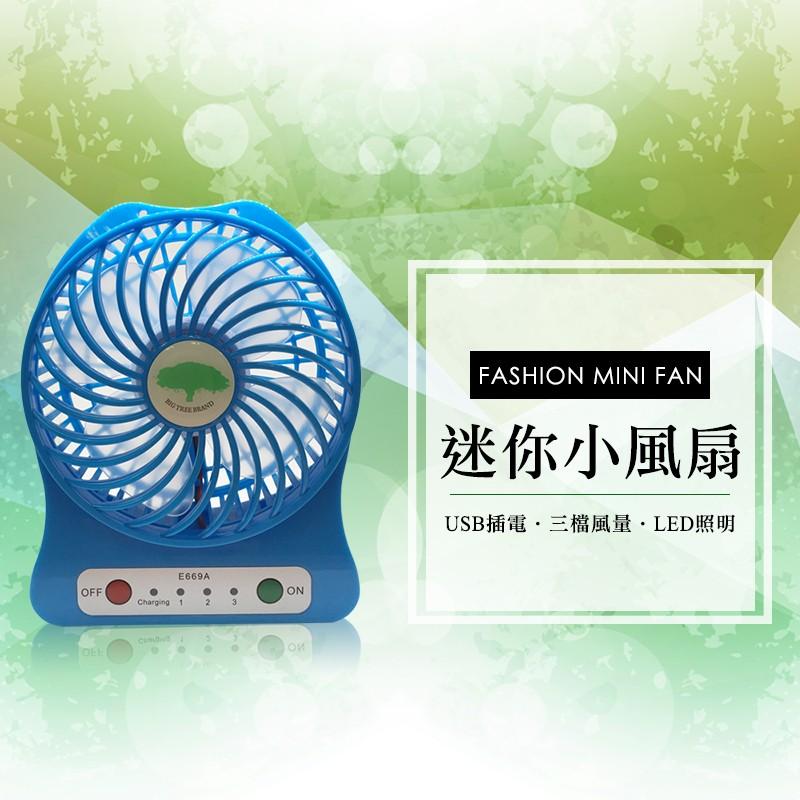 USB充電 迷你小風扇 【OA-008】 芭蕉扇 巴掌大小 手持攜帶 LED照明 風量調節