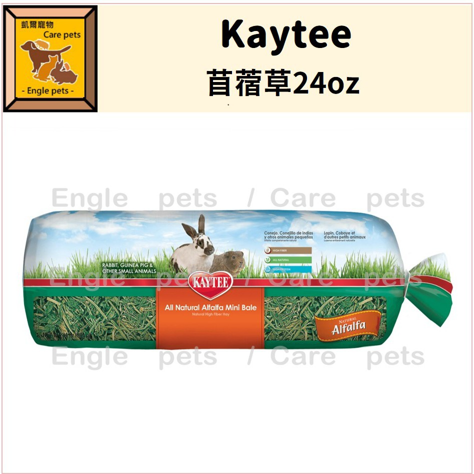 ╟Engle╢ Kaytee 苜蓿草 24oz 牧草 苜蓿牧草 兔 天竺鼠 龍貓 兔牧草 天竺鼠牧草 龍貓牧草