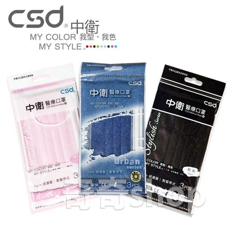 現貨 CSD 中衛成人醫療口罩-深丹寧3入/5入袋裝