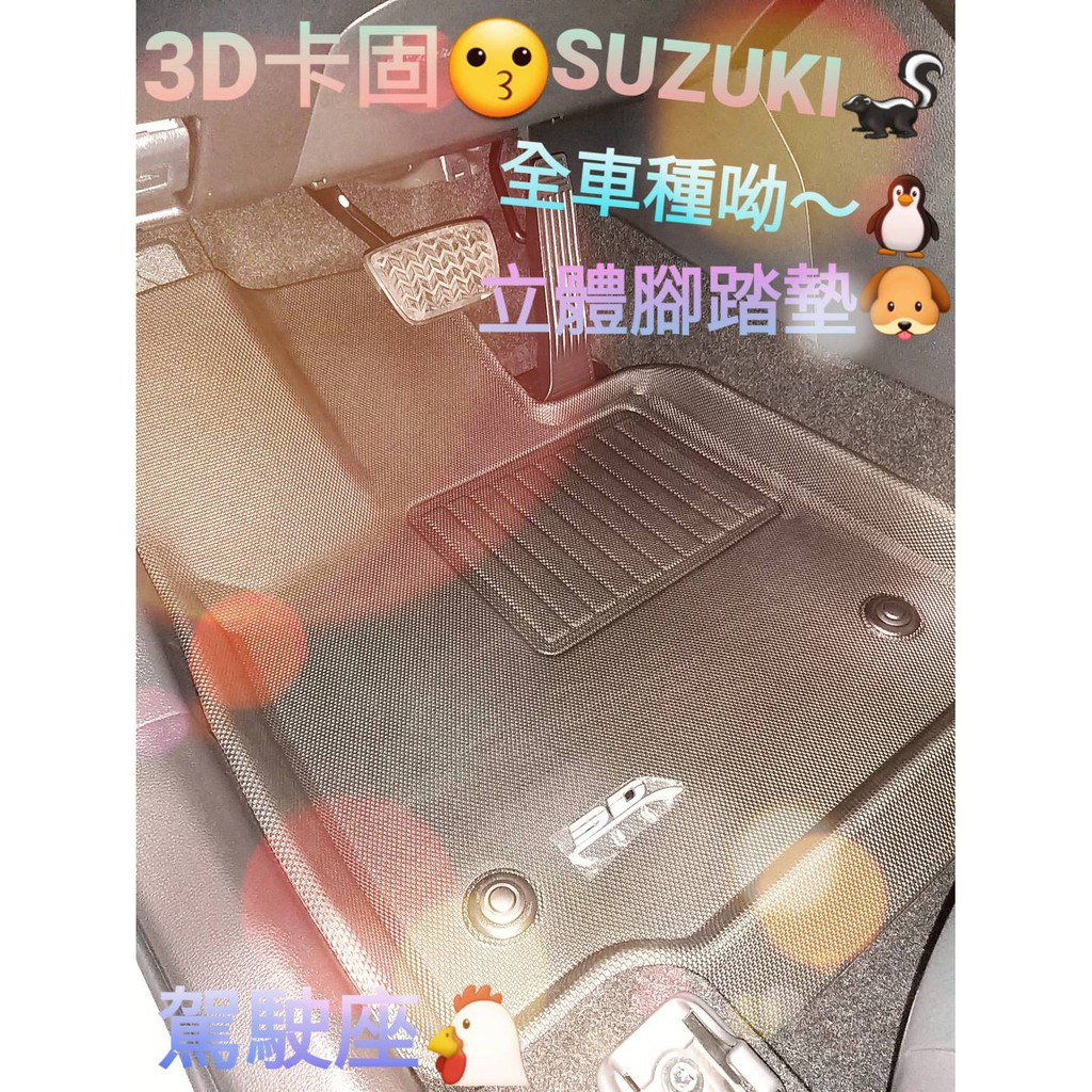 SUZUKI(全車種)IGNIS VITARA SX4 SWIFT JIMNY SOLIO 3D卡固立體汽車腳踏墊