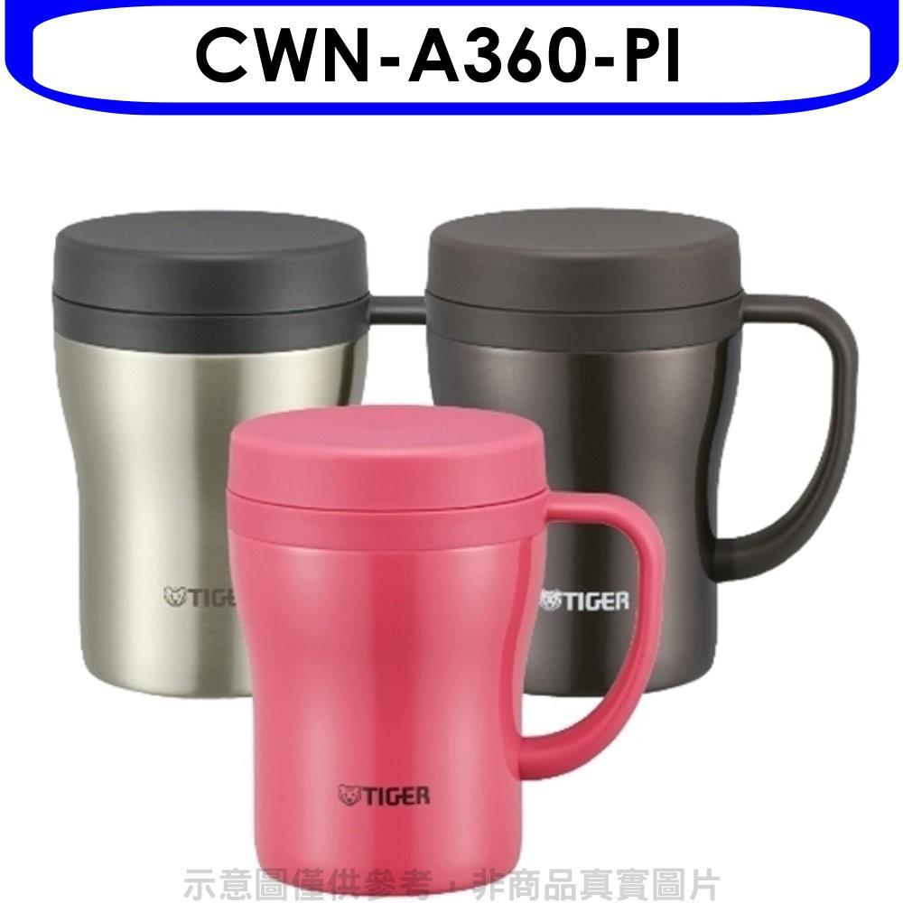 虎牌【CWN-A360-PI】360cc茶濾網辦公室杯(與CWN-A360同款)保溫杯PI野 分12期0利率