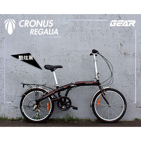 CRONUS 20吋6速SHIMANO海豚車架折疊車_Regalia(酷炫黑)