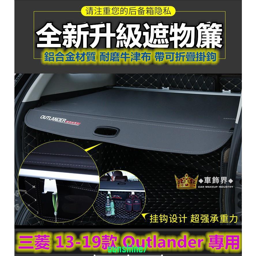 三菱 MITSUBISHI 17-21款 Outlander 專用 可伸縮遮物簾 拉簾 尾箱遮陽簾sunshine/