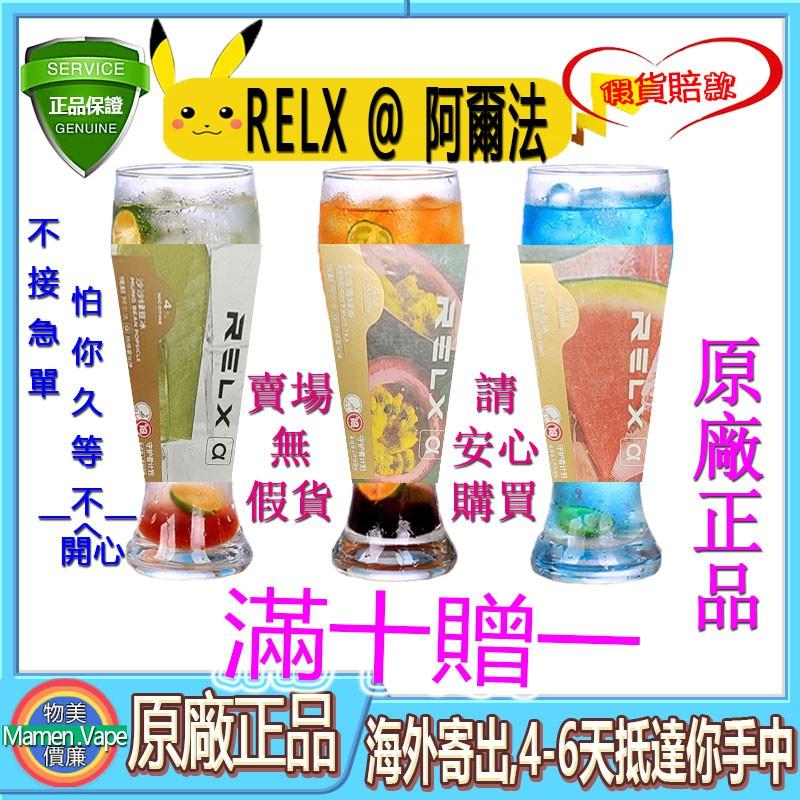 【Mamen】🔥原裝正品 RELX @ 阿爾法 二代  滿十贈一 阿爾法糖果 公司貨 可掃識別 一盒2/3顆 果汁杯