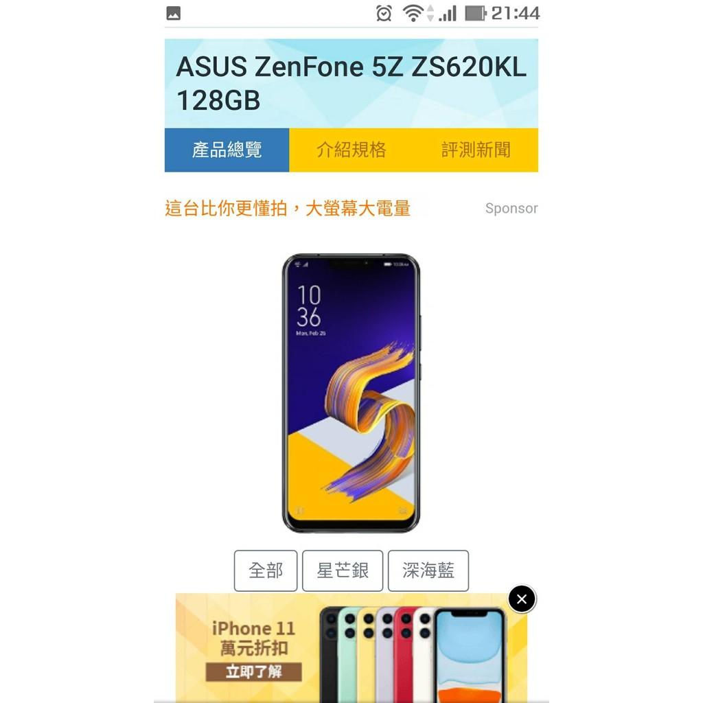 Asus Zenfone 5Z ZS620KL 6G/128G 不開機 零件拆賣 主機板