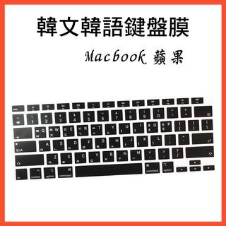 韓文 蘋果 Apple Macbook pro retina air 鍵盤膜 13吋 15吋 air13 PRO13 苗栗縣