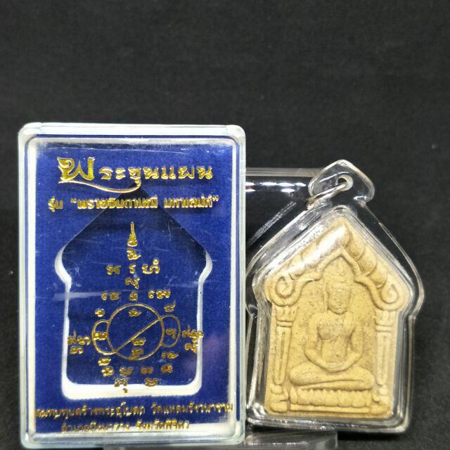 2558 龍波挽 帕瑪哈蘇拉薩 金達曼尼坤平 銅符片