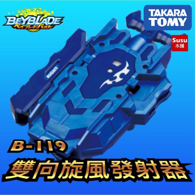 專屬現貨【Susu本舖】戰鬥陀螺 超Z世代 B119 藍色雙向旋風發射器 全新正版品