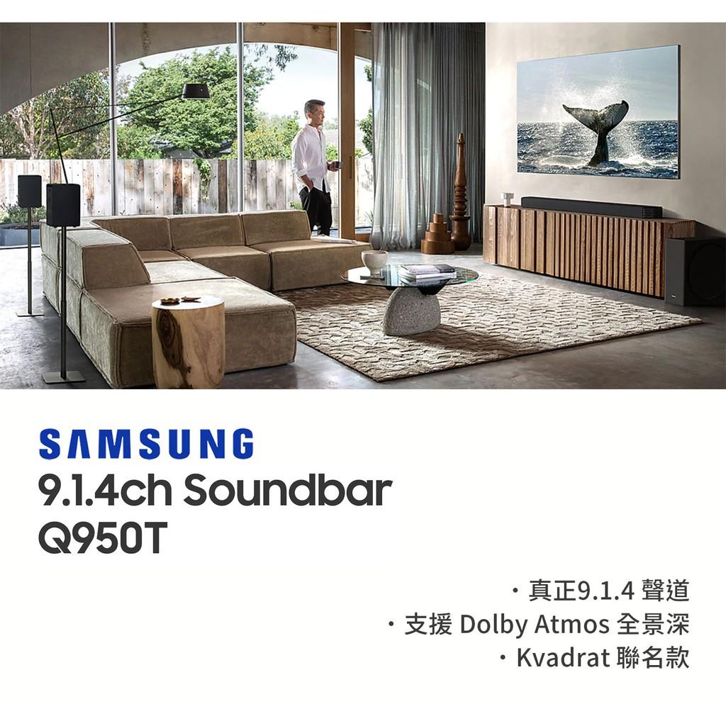 送腳架+42吋風扇🚚 SAMSUNG 三星 HW-Q950T Soundbar 旗艦聲霸 ATOMS 家庭劇院 1年保固
