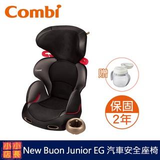 現貨 Combi New Buon Junior EG 成長型 兒童 汽車安全座椅 新北市