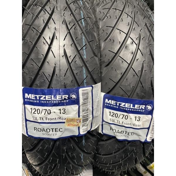 METZELER 象牌 Roadtec 120/70-13 120 70 13 Smax Force KRV