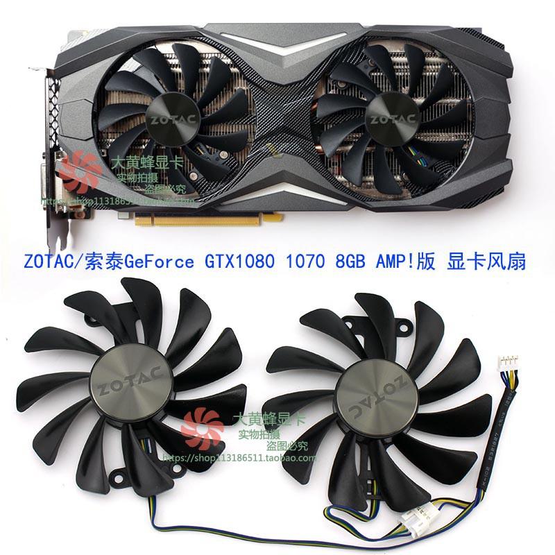 ZOTAC/索泰 GeForce GTX1080 1070 8GB AMP! 版 顯卡冷卻風扇