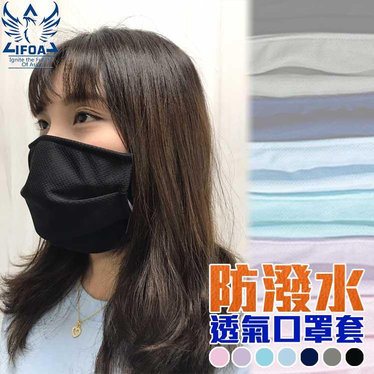 台灣製 口罩套 3M防潑水技術 MIT 口罩保護套【00489】防護套 防護口罩套 成人口罩套 兒童口罩套
