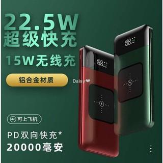 優選好物 20000mAh 無線充 行動電源 22.5W 超級快充 LED數顯 行動充 旅行充 無線充電