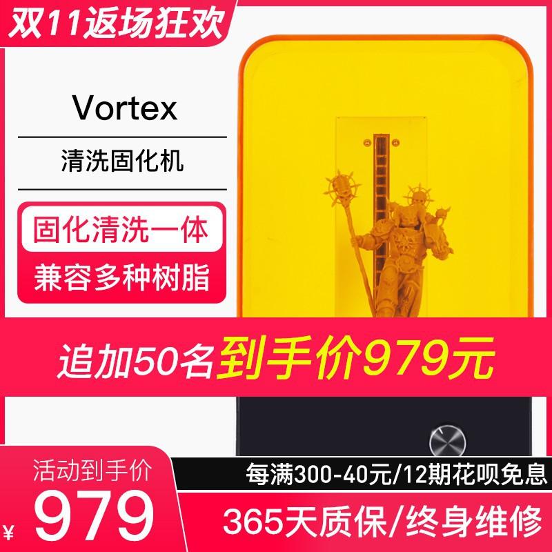 免運 3D列印機 NOVA3D Vortex固化清洗一體機桌面級家用光固化3d打印機專用二次固化清洗二合一
