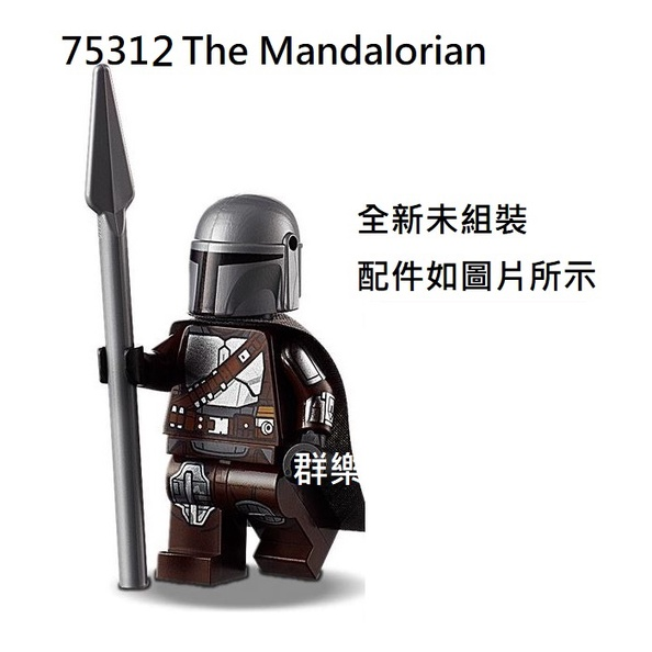 【群樂】LEGO 75312 人偶 The Mandalorian (同) 現貨不用等