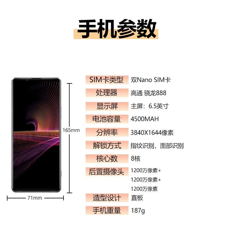 【台灣現貨】可分期 手機 二手索尼 Xperia 1 iii 國行原裝正品 雙卡全網通5G旗艦 順豐包郵