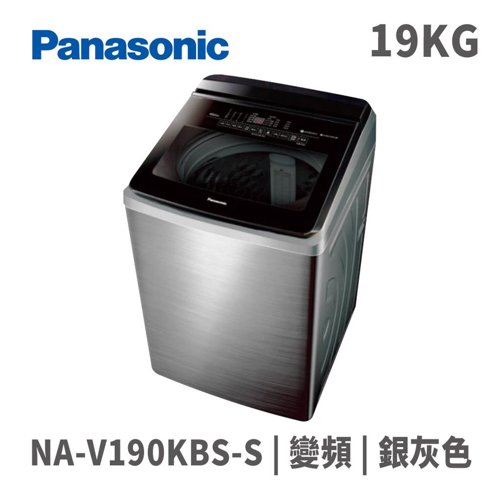 國際牌 NA-V190KBS-S 19KG 變頻 銀灰 不鏽鋼 洗衣機