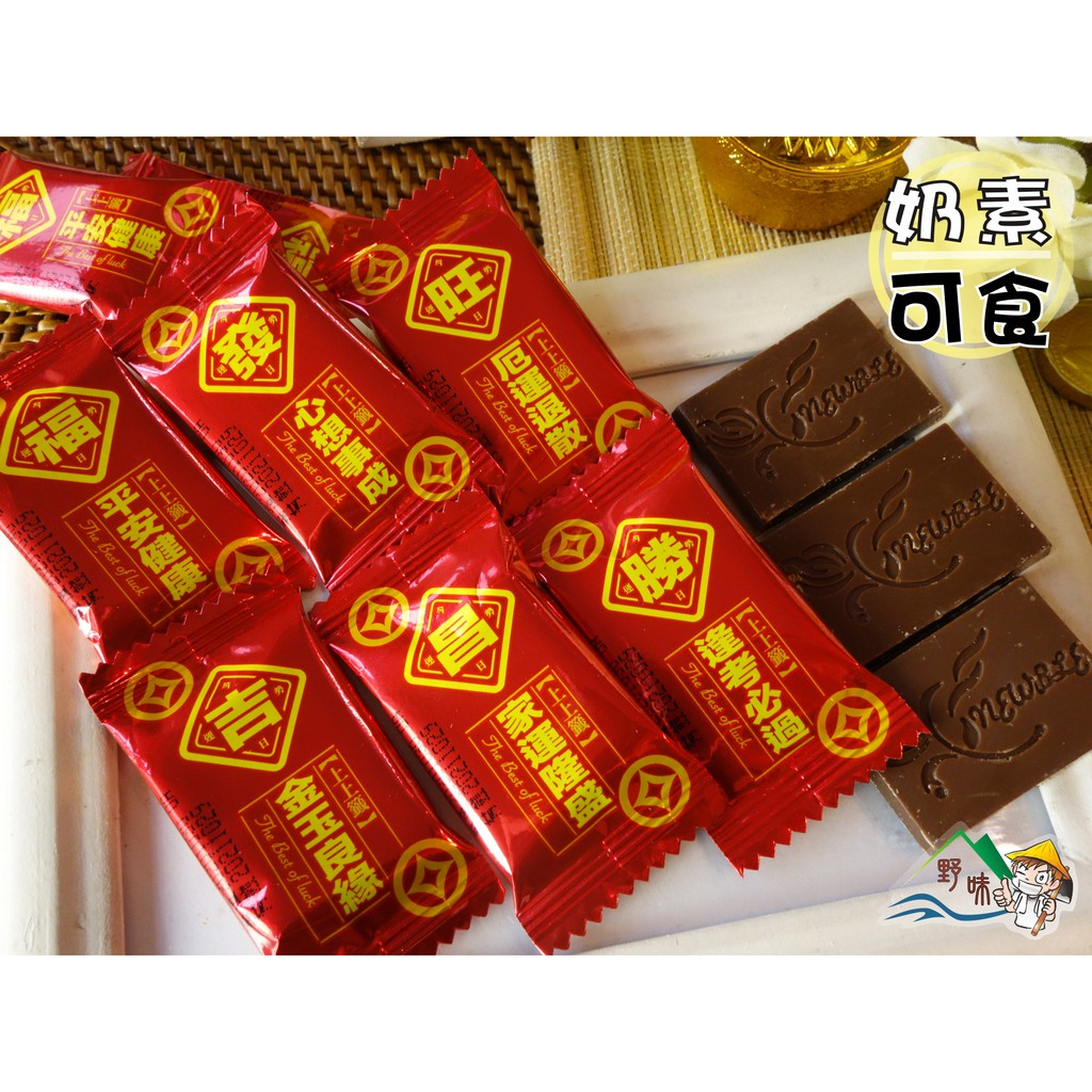 【野味食品】77大波露巧克力 籤運大吉巧克力(奶素,145g/包,360g/包)(桃園實體店面出貨)春節巧克力,新年
