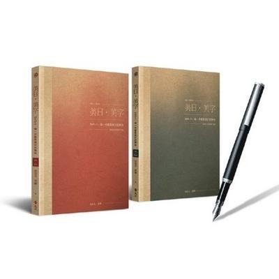 美日美字寫字+日誌雙書超值套組(加贈日本白金PLATINUM