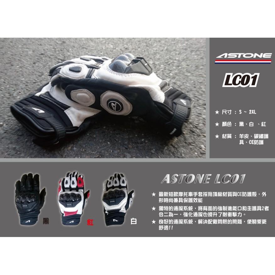 🎉開幕特價🎉 ASTONE LC-01 LC01 手套 騎士手套 防摔手套 碳纖維材質護 通風 透氣 小羊皮