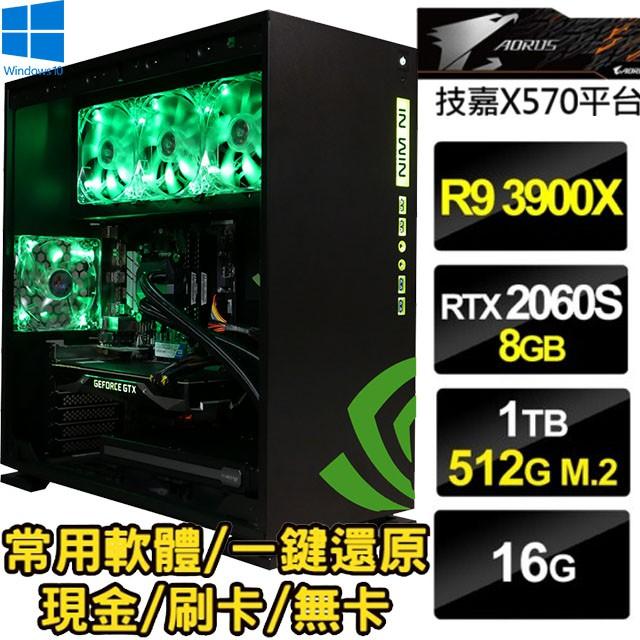 🔥尬電3C🔥24核心 R9 3900X / RTX2060 SUPER 6G 旗艦電競主機 繪圖 頂規 AMD I7