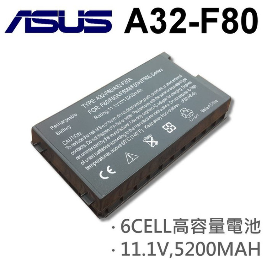 A32-F80 日系電芯 電池 X82CR X82L X82Q X82S X83VB X83VM ASUS 華碩