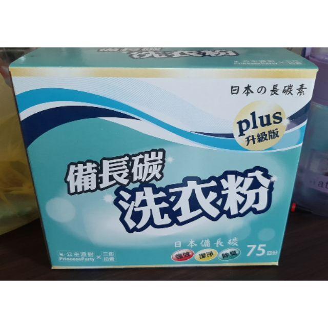 備長碳無螢光劑洗衣粉