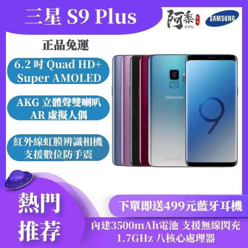 全新未拆封 三星Samsung Galaxy S9 S9 Plus S9+ 64G 256G(空機)智慧型空機