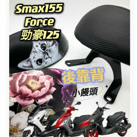 💥現貨供應💥 SMAX 155 Force 勁豪 125 後靠背 後腰靠 扶手 半月形 小饅頭 勁豪125 Smax