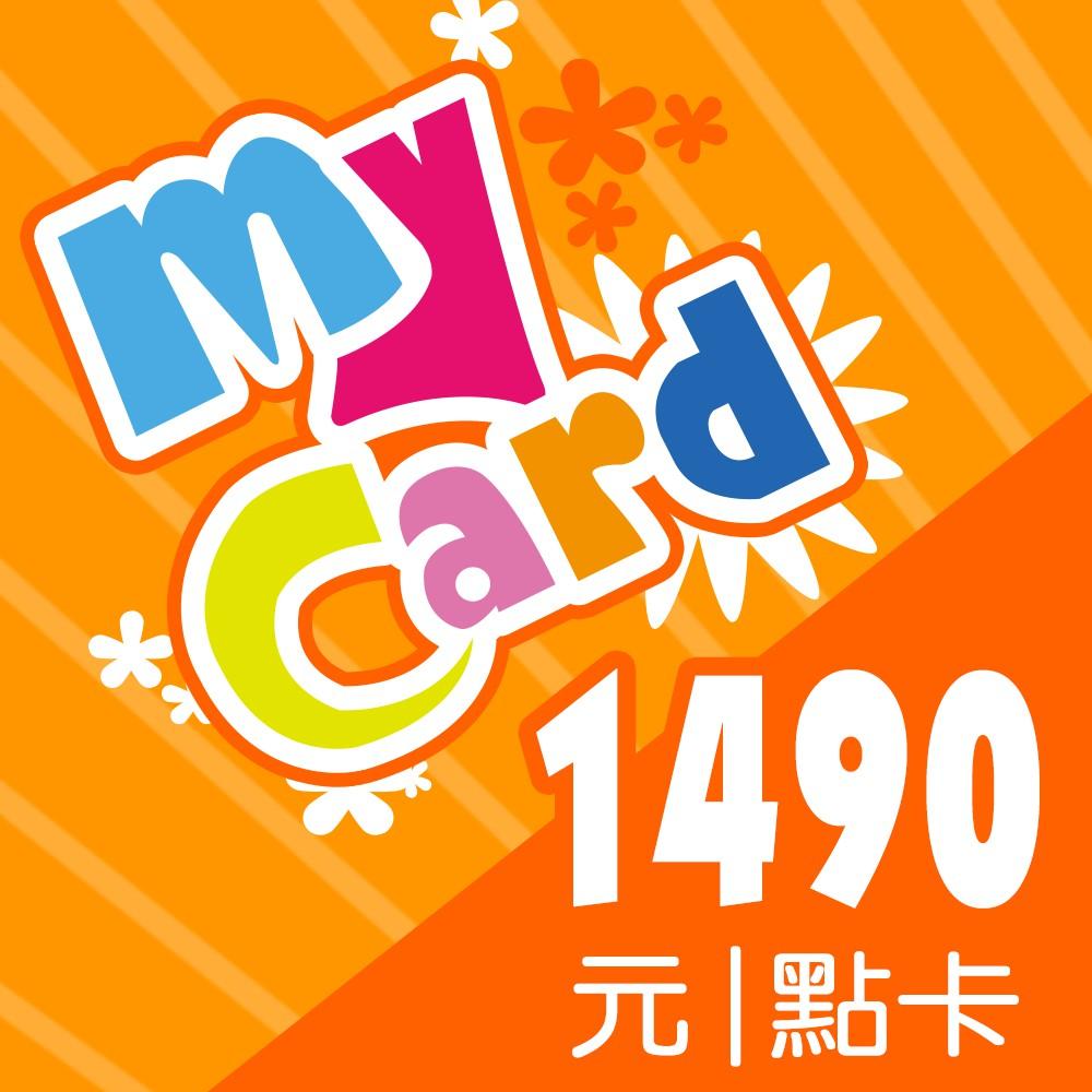 MyCard 1490點點數卡 【經銷授權 APP自動發送序號】