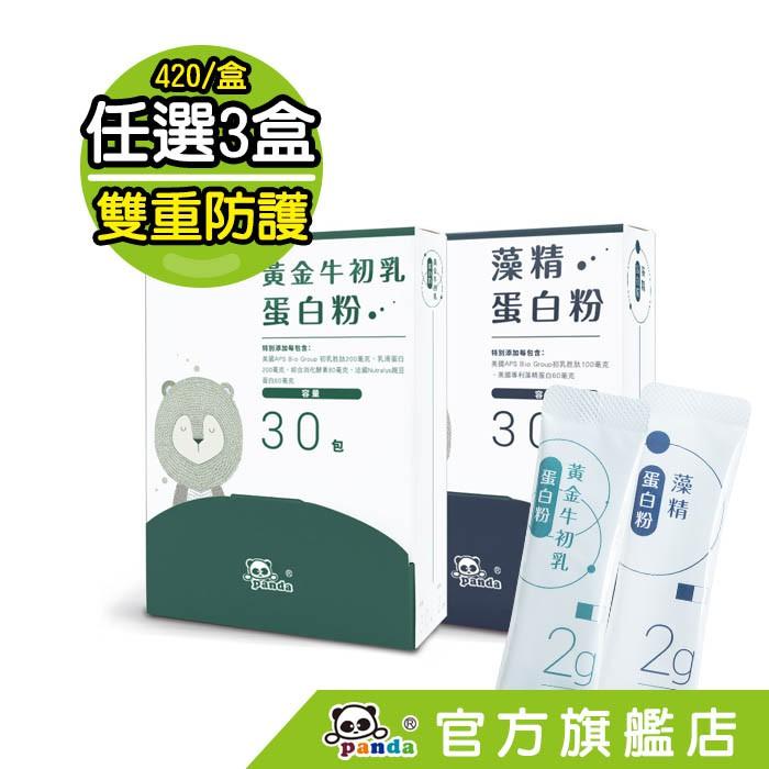 [任選三盒]鑫耀生技Panda藻精蛋白粉隨手包 (30入)+黃金牛初乳蛋白 隨手包 (30入)