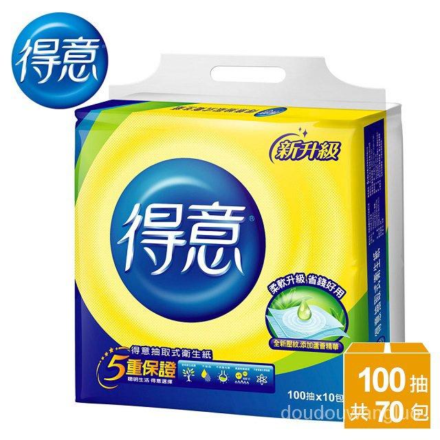 得意抽取式衛生紙100抽x70包/箱 yWBf