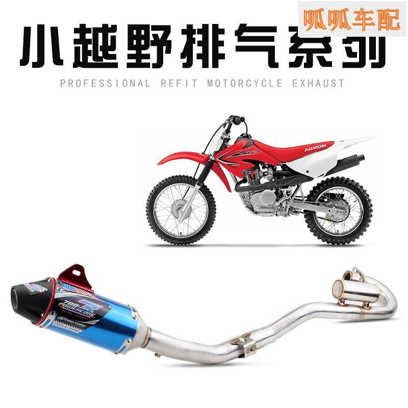 (呱呱車配)  摩托車越野車跑車聲改裝排氣CRF150 CRF230 CRF250、