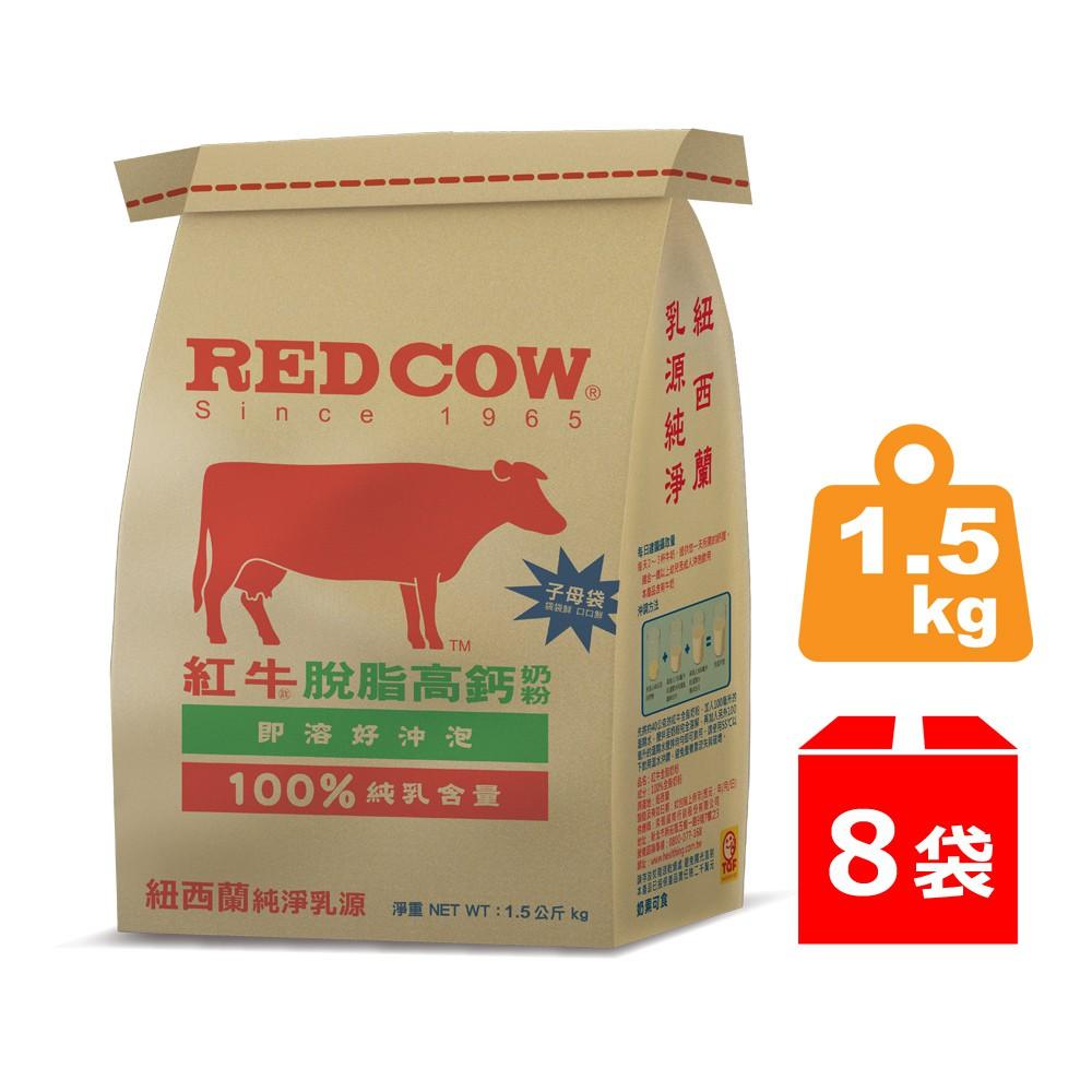 紅牛脫脂高鈣奶粉1.5kg X8袋