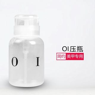 【現貨】旅行按压式卸妆水分装瓶便携补水小瓶子乳液化妆品卸甲水空瓶套装