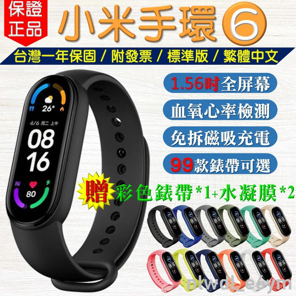 【臺灣現貨】小米手環6 標準版 繁體中文 臺灣保固一年