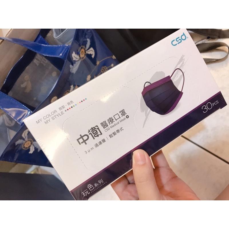 🌟限量多款現貨❗️中衛 成人醫療(撞色)口罩(30/50片/盒)含玩色系列-深丹寧X炫霓紫