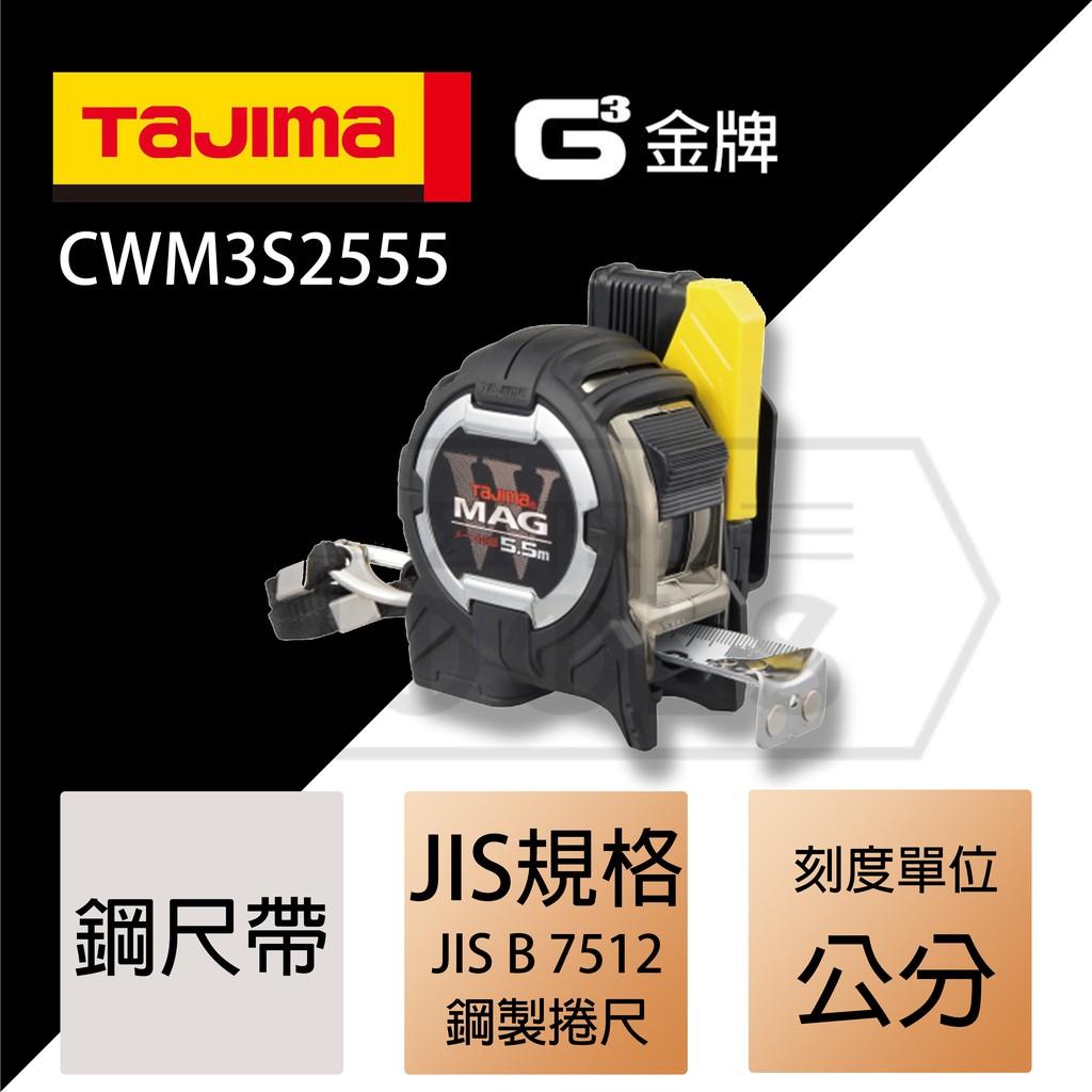 【伊特里工具】TAJIMA 田島 G3 金牌 捲尺 CWM3S2555 公分 5.5米 強磁鉤爪 強磁座 快脫腰扣 快扣