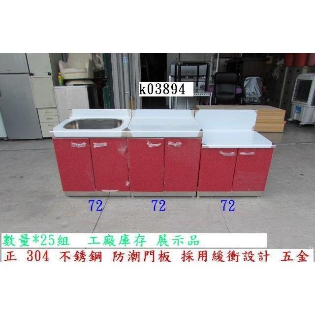 K03894 正304 不鏽鋼 三件式 流理台 @ 洗水槽 瓦斯爐台 流理臺 水槽 廚具 聯合二手倉庫 中科店
