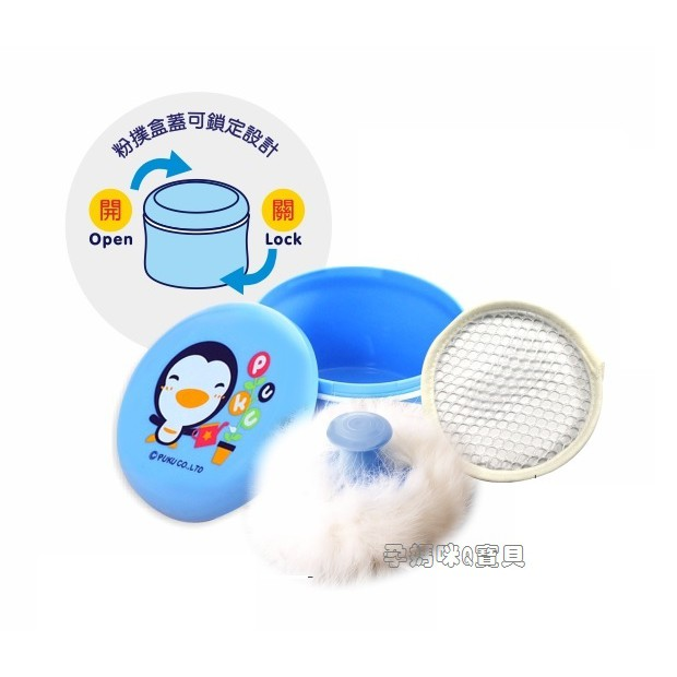 藍色企鵝粉撲盒加兔毛粉撲 (附濾網)16301台灣製