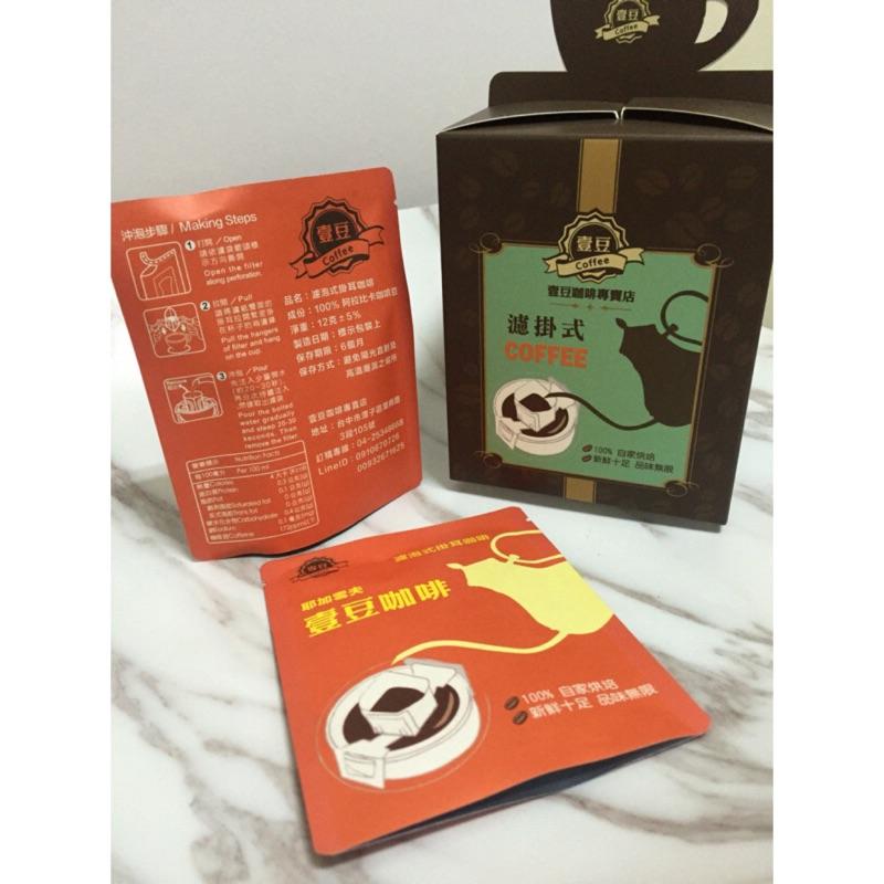 [壹豆咖啡]10包/袋-濾掛式耶加雪菲咖啡