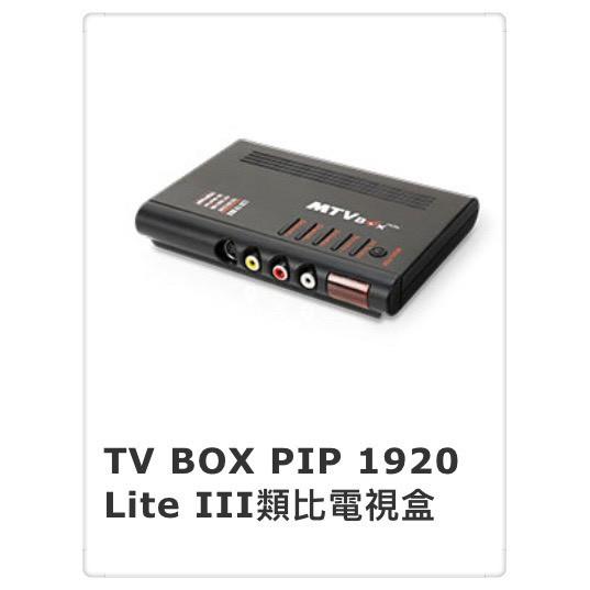 Uptech登昌恆  TV BOX PIP 1920 Lite III 類比電視盒